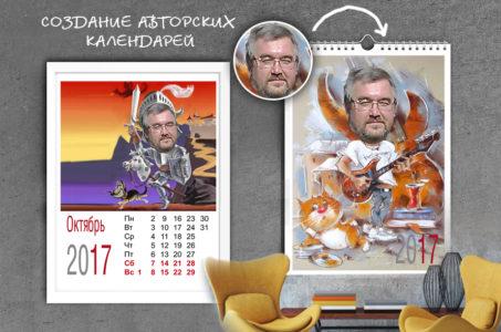 Авторские календари